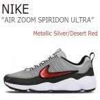 ショッピングNIKE NIKE AIR ZOOM SPIRIDON ULTRA Silver Black White Dessert Red ナイキ エア ズーム スピリドン ウルトラ 876267-001 スニーカー シューズ