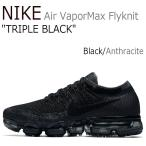 ナイキ スニーカー NIKE ウィメンズ Wmns Air VaporMax Flyknit Triple Black エア ベイパーマックス フライニット Black ブラック 849557-006 シューズ
