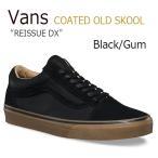 ショッピングVANS Vans COATED OLD SKOOL REISSUE DX Black Gum バンズ オールドスクール VN0A2XS6JYD シューズ スニーカー シューズ