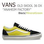 バンズ オールドスクール VANS メンズ レディース OLD SKOOL 36 DX ANAHEIM FACTORY アナハイムファクトリー ブラック ミネラルグリーン スニーカー シューズ