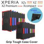Xperia XZ Xperia X Compactケースカバー グリップタフケース for SO-01J SOV34 SO-02J 601SO耐衝撃 ハードケース docomo au Softbank sony スマホケース