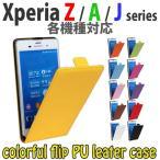 Xperia Z5 Z5 Compact Z4 A4 Z3 Z3 compact J1 compact A2 Z1f ケースカバー カラフルフリップ for SO-01H SO-02H SO-03G SO-01G O-04G SO-02G SO-04FF
