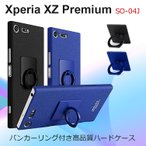Xperia XZ Premium バンカーリング付き高品質ハードケースカバー