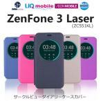 ZenFone 3 Laser ケースカバー サークルビューダイアリー ASUS ZC551KL mineo SIM