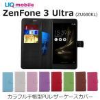 ASUS ZenFone 3 Ultra 専用 カラフル手帳型PUレザー ケース カバー for ZU680KL UQモバイル ユーキューモバイル ビックカメラ ヨドバシカメラ スマホケース