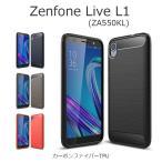 Zenfone Live L1 ケース Zenfone Live L1 カバー 耐衝撃 スリム カーボン ファイバー TPU ケースカバー ZA550KL ASUS SIMフリー スマホケース