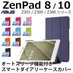 ZenPad 10 ケース ASUS ZenPad 8.0 カバー 手帳型 オートスリープ Z301MFL Z300CL Z300C Z300M Z380KL Z380M