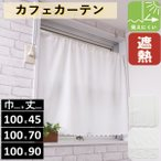 Yahoo!cloth shop 布やカフェカーテン UVカット 遮光紫外線 対策  外から見えにくい 断熱 レース 巾100x丈45cm 送料無料 安い セール