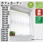 Yahoo!cloth shop 布やカフェカーテン UVカット  断熱 遮光  外から見えにくいレース 紫外線 対策  ロング丈 巾100x丈70cm 送料無料 安い セール
