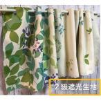 カフェカーテン 北欧  断熱 遮熱 おしゃれ ロング丈 巾100x丈45cm 送料無料  対応 安い セール