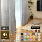 カーテン 遮光 4枚組 セット おしゃれ 北欧 プリント レース 巾100cmx135cm/178cm/200cm 送料無料 セール 安い