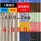 ショッピング安い カーテン 安い 遮光 2枚組 1級 8色 48サイズ  巾100cm 2枚組 送料無料