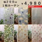 カーテン 安い 遮光 北欧 デザイン おしゃれ 48サイズ  巾200cm 送料無料