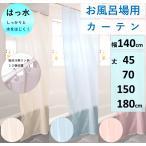 シャワーカーテン 撥水 おしゃれ サイズ  幅140 丈180cm 送料無料 トクプラ