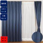 カーテン 安い おしゃれ 4枚組 遮光 セット 北欧 レース 巾100cmx135cm 178cm 200cm 送料無料