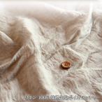 リネン100%生地 強撚先染ボイルワッシャー ( 薄手 ストール シャツ ブラウス ハンドメイド 雑貨 ) 50cm単位