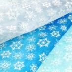 ≪クーポン有≫雪の結晶≪ダブル幅≫ オーガンジー生地 ( アナ雪 舞台衣装 ヘッドドレス 髪飾り ヘアアクセサリー  雪の結晶 冬 ) 50cm単位