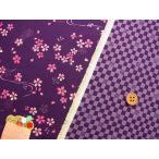和柄コットン生地・リバーシブル桜と市松模様(紫)