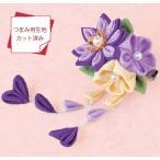 京ちりめんつまみ細工キット・花束のブローチ(紫)