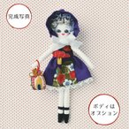 ドールチャームドレス手作りキット BUNKA DOLL(紫)