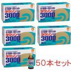 栄養ドリンク タウリン3000Z 50本セット 廣貫堂