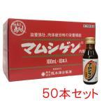 栄養ドリンク マムシゲン内服液 100ml×50本 阪本漢法製薬