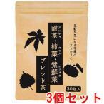 健康茶 ブレンド茶 甜茶 柿の葉 シソ葉 30包×3 布亀漢方薬局