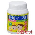 肝油マーブル  310g(約310粒) 2個セット こどもグミゼリー