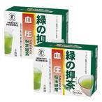 佐藤園 中性脂肪が気になる方のトクホの緑茶 緑の抑茶