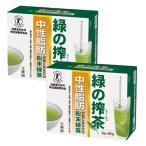 トクホのお茶 緑の搾茶 中性脂肪 2個セット 4g×30包×2箱 佐藤園