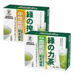 佐藤園 健康茶 トクホ 緑の搾茶(中性脂肪)・緑の力茶(血糖値)2種セット 特定保健用食品