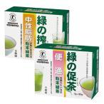 トクホのお茶 緑の搾茶(中性脂肪)・緑の促茶(便通)2種セット 佐藤園