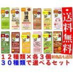 キッコーマン 豆乳 200ml 30種類から選べるアソートセット 36本【3本ずつ×12種類】