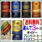 【送料無料】選んで3ケース ダイドーデミタスコーヒー デミタス、微糖、ブラック、ブレンド、世界一バリスタ微糖、の5品