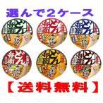 日清食品どん兵衛 西日本 関西 きつね、天そば、肉、カレー、鴨だしそば、の選べる5種類