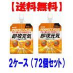 2ケース(72個)1個138円明治パーフェクトプラス