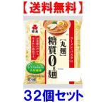 紀文 糖質0g麺 (丸麺) 32個セット キャンセル、返品不可  代引き不可