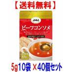 JAL  ビーフコンソメ(5g×10袋)×40個 セット (スープ)