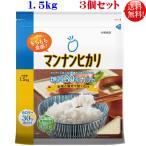 マンナンヒカリ 1.5kg袋×3個セット 大塚食品【送