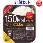 マイサイズ マンナンごはん 140g 24個セット 大塚食品