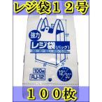 ジャパックス レジ袋 レギュラータイプ 12号 RJJ-12 100枚入