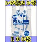 ジャパックス レジ袋 レギュラータイプ 20号 RJJ20 100枚入