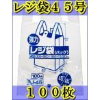 ジャパックス レジ袋 レギュラータイプ 45号 RJJ45 100枚入