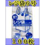 ジャパックス レジ袋レギュラータイプ 6号 RJJ-06 100枚入