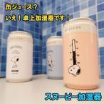 スヌーピー 加湿器 卓上 グラデーション オートオフ機能 缶ジュース アルミ缶 かわいい