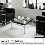 北欧 ミッドセンチュリー カフェ テーブル ル・コルビジェLC10 テーブル70