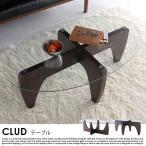 北欧 ミッドセンチュリー カフェ テーブル ガラストップ2WAYテーブル CLUD クルード