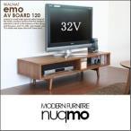 テレビボード テレビ台 emoシリーズ ウォールナット AVボード 120 北欧・ミッドセンチュリー EMK-2061