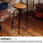 北欧 ミッドセンチュリー カフェ anthemシリーズ スツール 北欧・ウォールナット×スチール ANS-2389BR