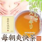 毎朝爽快茶15包 ダイエット茶 ダイエットティー  便秘 茶 便秘茶 デトックスティー